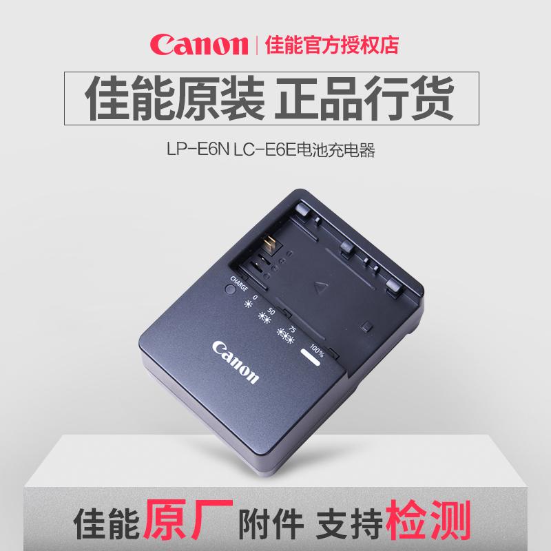 佳能原装 5D3 5D4 7D2 6D2 77D 80D 相机LP-E6N LC-E6E电池充电器