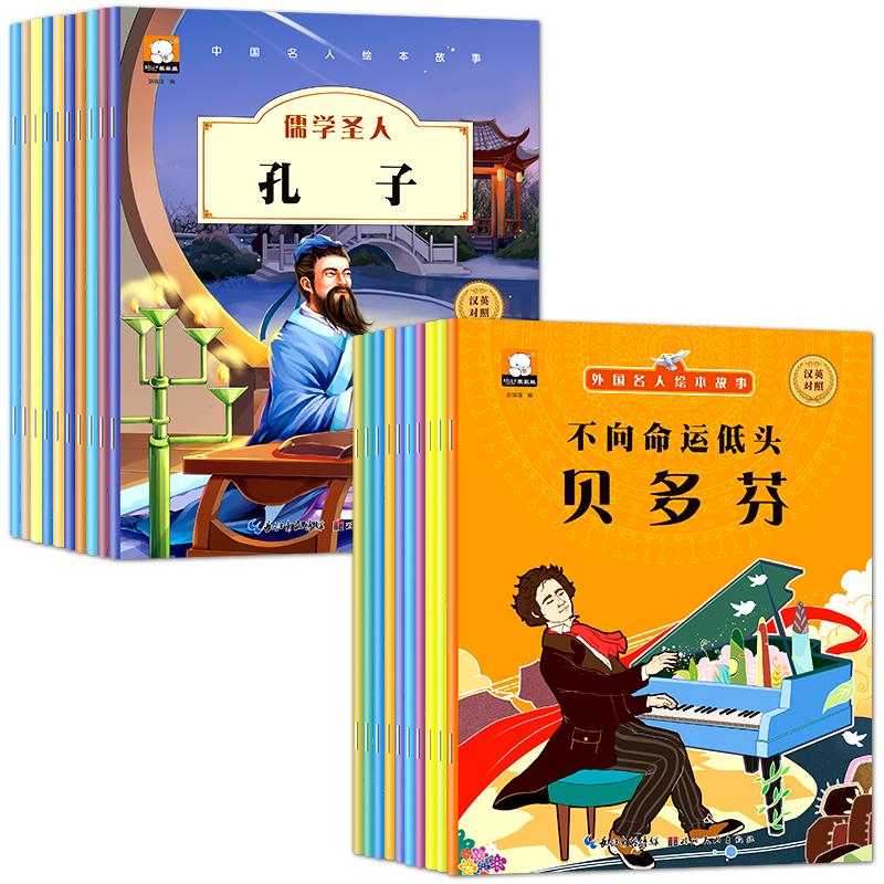 双语版20册写给儿童的影响孩子一生的中外名人故事书小学生注音版二年级课外读物带拼音一年级课外书籍6-9-12岁世界名人传儿童绘本