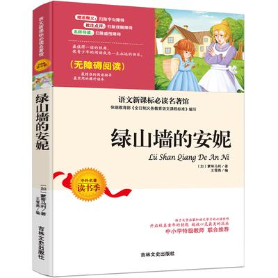 【绿山墙的安妮】小学生课外阅读书籍
