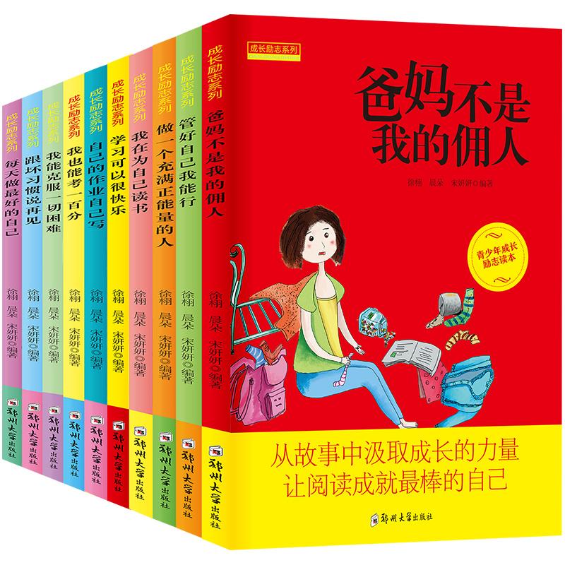 我在为自己读书全套10册儿童励志成长故事书四五六年级课外书必读老师推荐自己的事情自己做小学生课外阅书籍父母爸妈不是我的佣人