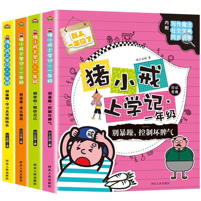 全4册猪小戒上学记一年级课外书必读班主任推荐读物幽默故事书二年级课外阅读带拼音6-9岁儿童文学漫画书小学生课外阅读书籍注音版