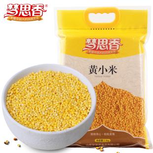 梦思香 黄小米2018新米5斤粗粮