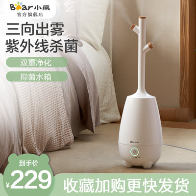 Bear humidifier home silent bedroom pregnant women baby big mist quantum incense machine purification air interior humidifier