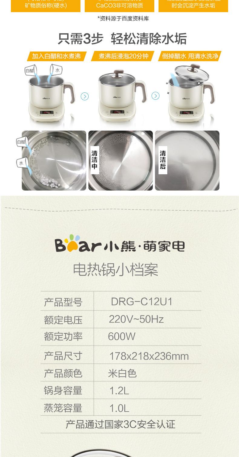 电热锅DRG-C12U1-2-描述详情-2018.7_13.jpg