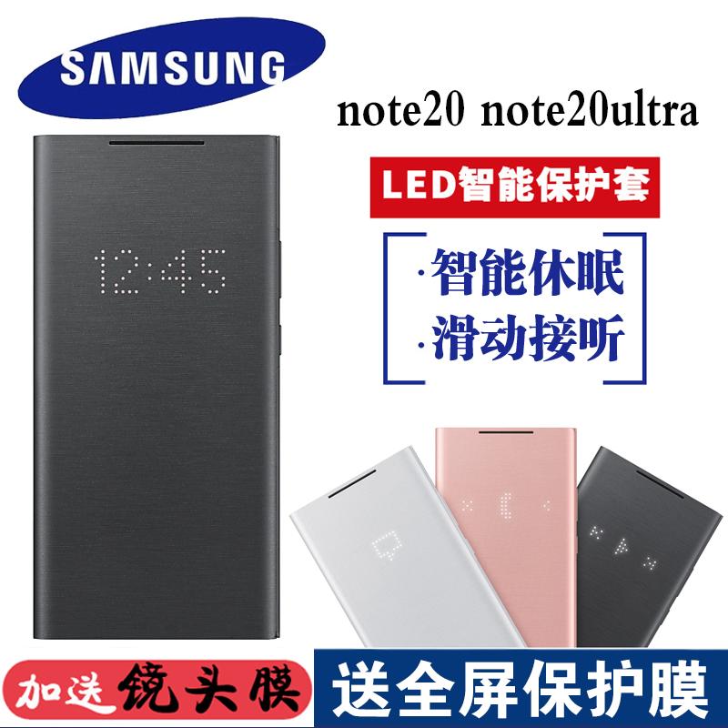 三星note20ultraLED智能保护套note20原装手机壳皮套翻盖式防摔5G