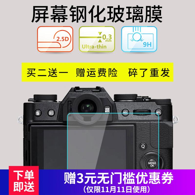 JJC Fuji X-H1 закаленная пленка XE3 XT10 XT20 XT100 защитная пленка для экрана XH1 XT2 XT3 XT1