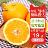 现货现发常山新鲜胡柚8斤装 券后16.9元包邮  0点开始