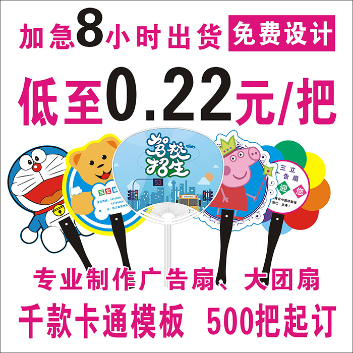 Advertising fan custom cartoon admissions special-shaped fan Taekwondo promotion advertising fan custom 1000 printed logo
