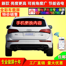 Car led display car rear window car rolling ultra-thin electronic screen advertising screen phone with 12v change the word