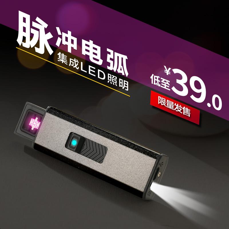 创意双指纹打火机充电礼品电弧电子刻字感应激光点烟器男士个性潮