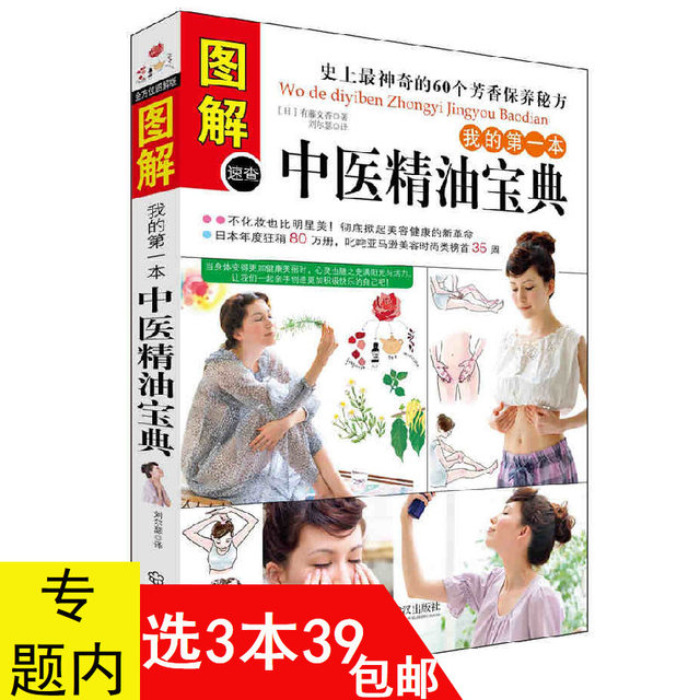 3 39 free shipping my first book // Chinese medicine essential oils essential oils aromatherapy beauty care health care recipe books Collection