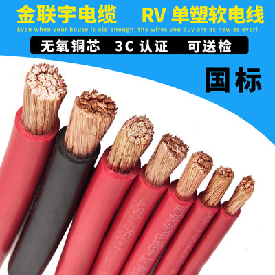 Jinlianyu Wire and Cable RV10/16/25/35/50/70 square national standard copper core flame retardant multi-strand flexible wire