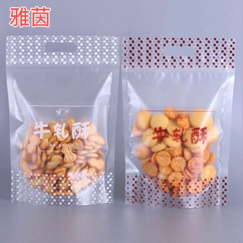 雪花酥包装袋手工烘焙牛轧糖曲奇饼干袋糖果小零食磨砂自立自封袋