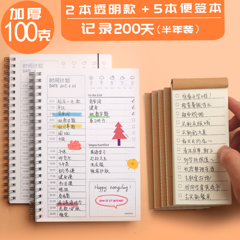 Plan this *2 (transparent cover) +todo note book *5
