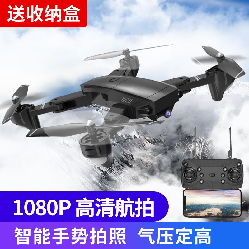 抖音同款折叠无人机航拍高清4K专业迷你遥控智能小飞机感应飞行器超长续航儿童直升机小学生玩具电动飞机航模