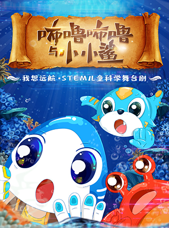 【北京】咘噜咘噜与小小鲨STEM儿童科学舞台剧 《我想远航》