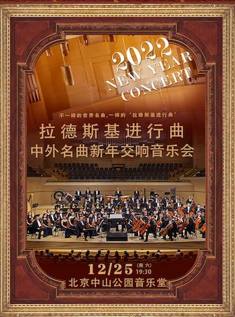 【北京】拉德斯基进行曲-2022中外名曲新年交响音乐会