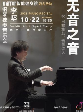 【北京】李坚《无音之音》钢琴独奏音乐会