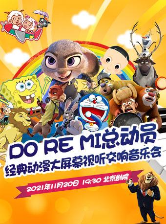 【北京】Do Re Mi 总动员—经典动漫大屏幕视听交响音乐会