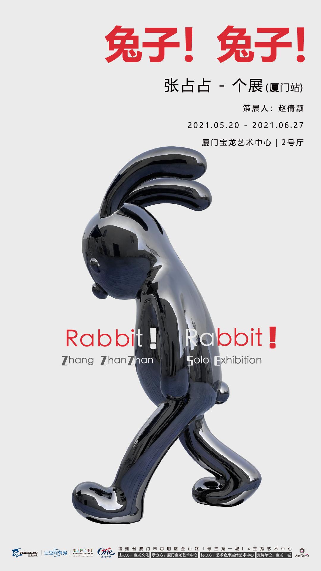 2021兔子!兔子!张占占个展一厦门站