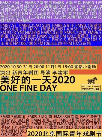 【北京】2020北京国际青年戏剧节 话剧《美好的一天2020》