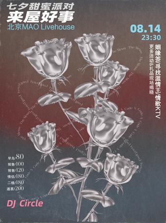 【北京】全场畅饮 | 七夕 「来屋好事」 甜蜜派对 北京站