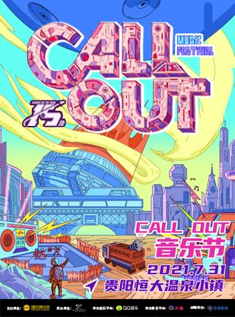 2021贵阳CallOut音乐节