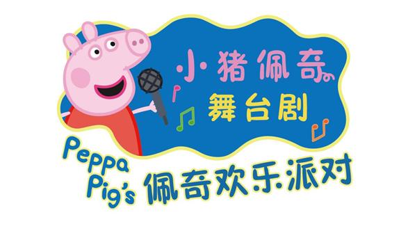 2022小猪佩奇中文版舞台剧《佩奇欢乐派对》-上海站