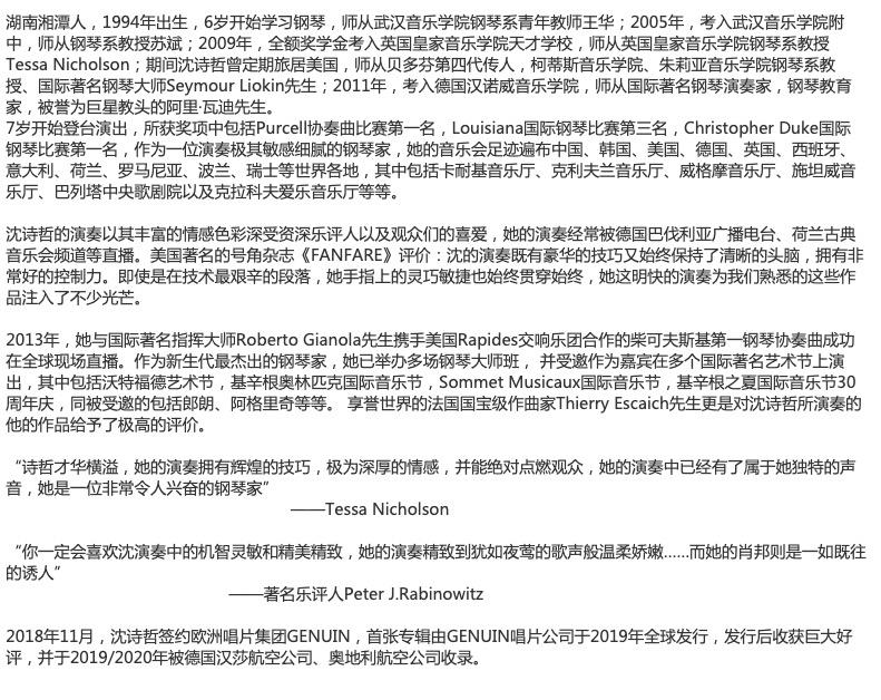 2021八喜·打开艺术之门-暑期艺术节:琴上芭蕾-沈诗哲钢琴独奏音乐会-武汉站