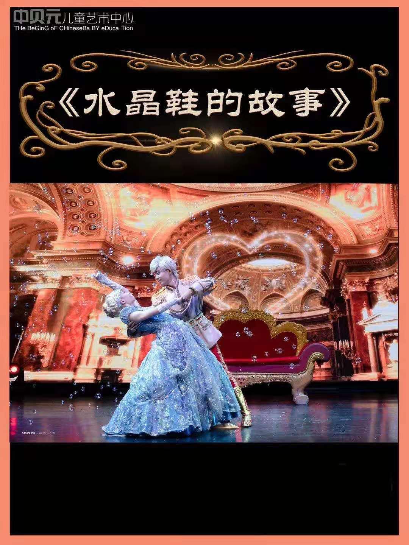 2021经典童话儿童剧《水晶鞋的故事》-西安站