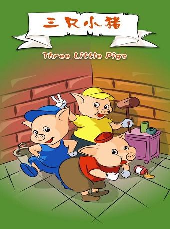 北京童艺荣誉出品—大型童话剧《三只小猪》