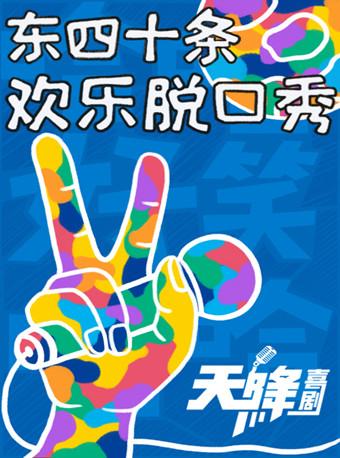 【北京】【天降喜剧脱口秀】《东四爱笑大会》爆笑脱口秀演出