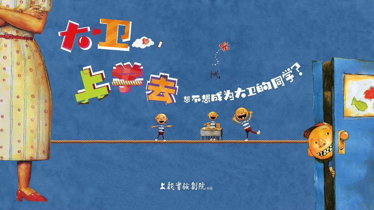 2021风靡全球-宝宝必看互动亲子绘本剧《大卫上学去》-武汉站