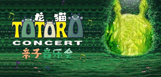 2021《邻家的龙猫》久石让·宫崎骏经典动漫作品视听音乐会-北京站
