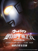 (Fuzhou Station) Genuine Authorization Large-scale reality stage play Altman Cosmic Light