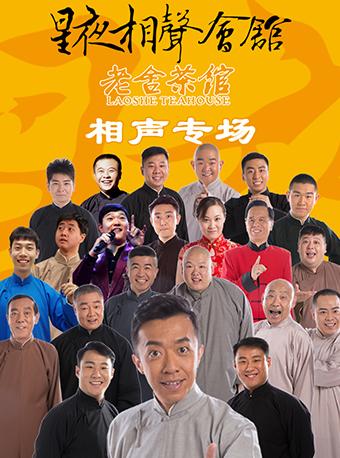 【北京】北京市惠民演出-星夜相声专场