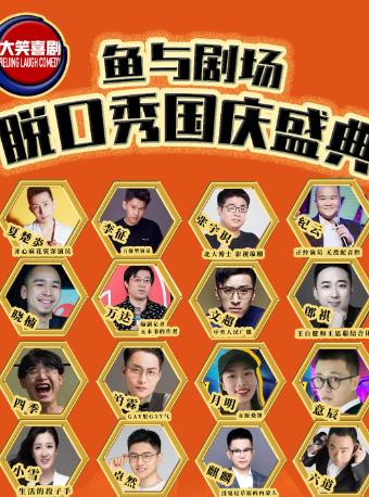 【北京】【国庆天天乐】脱口秀开心大会大笑喜剧&爆笑喜剧激情狂欢之夜