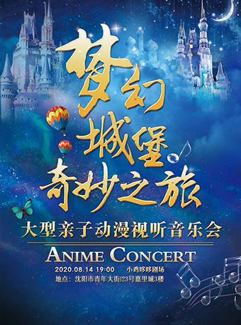 《梦幻城堡 奇妙之旅》亲子视听音乐会