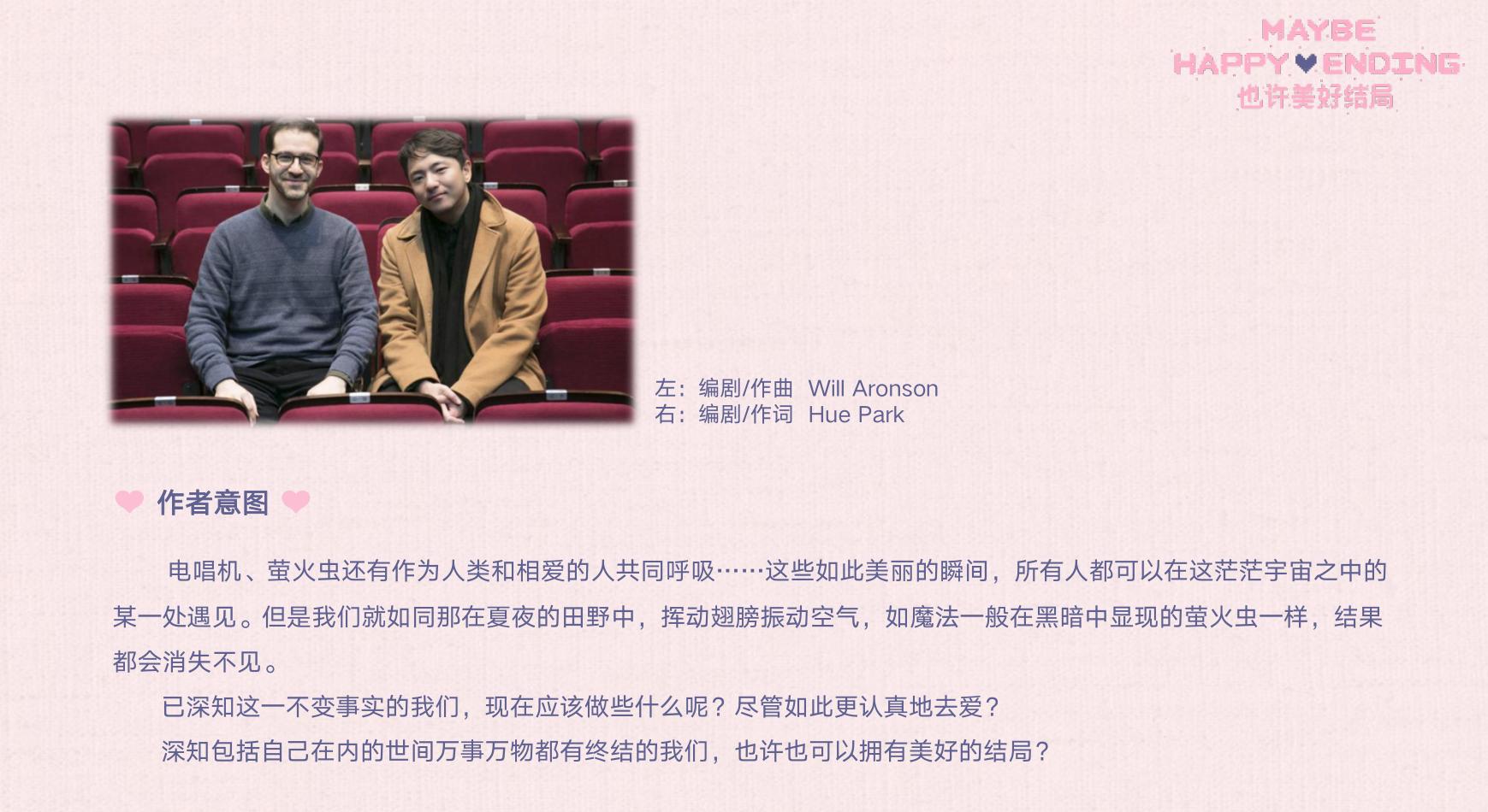 2021音乐剧《也许美好结局》-青岛站