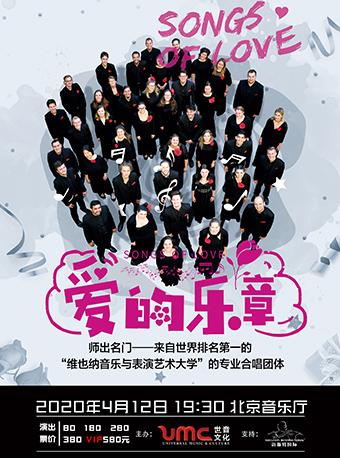 【北京】爱的乐章·韦伯恩合唱团合唱音乐会