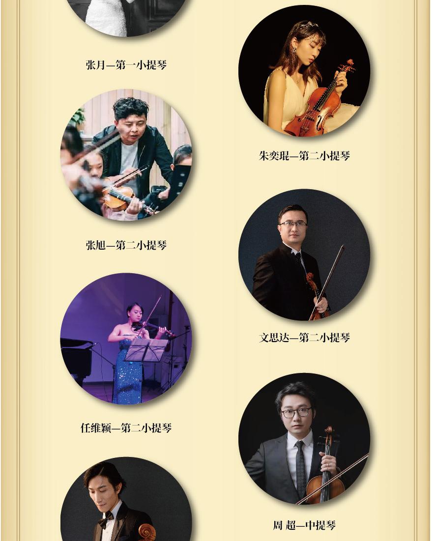 2021【老宅遇上巴洛克】古典音乐演奏会-昆明站