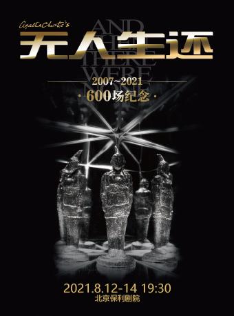 【北京】悬疑女王阿加莎·克里斯蒂传世巨著《无人生还》(小说结尾版)