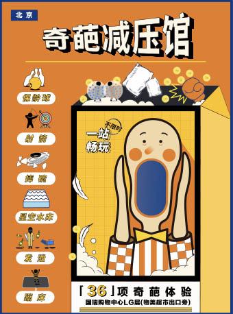 北京奇葩减压馆·保龄球·射箭·分娩体验·蹦床·星空水床一站畅玩