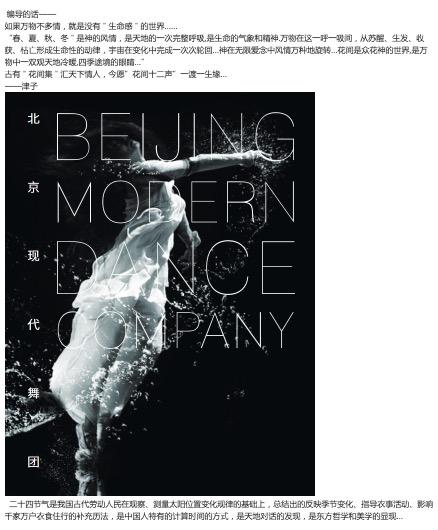 2021舞剧《二十四节气·花间十二声》-武汉站