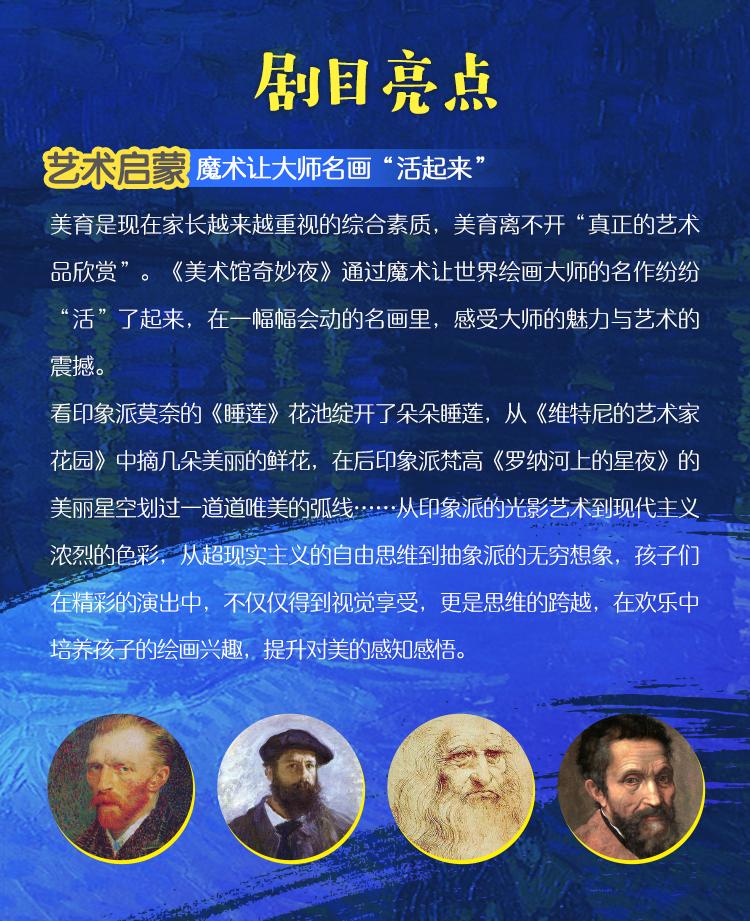 2021法国艺术启蒙魔术剧《美术馆奇妙夜·星夜》中文版-石家庄站