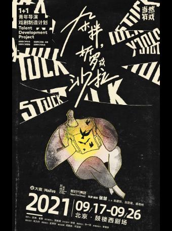 【北京】1+1计划·张慧导演作品《杂拌,折罗或沙拉》