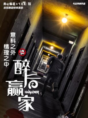 【北京】开心麻花首部悬疑惊悚喜剧《醉后赢家》