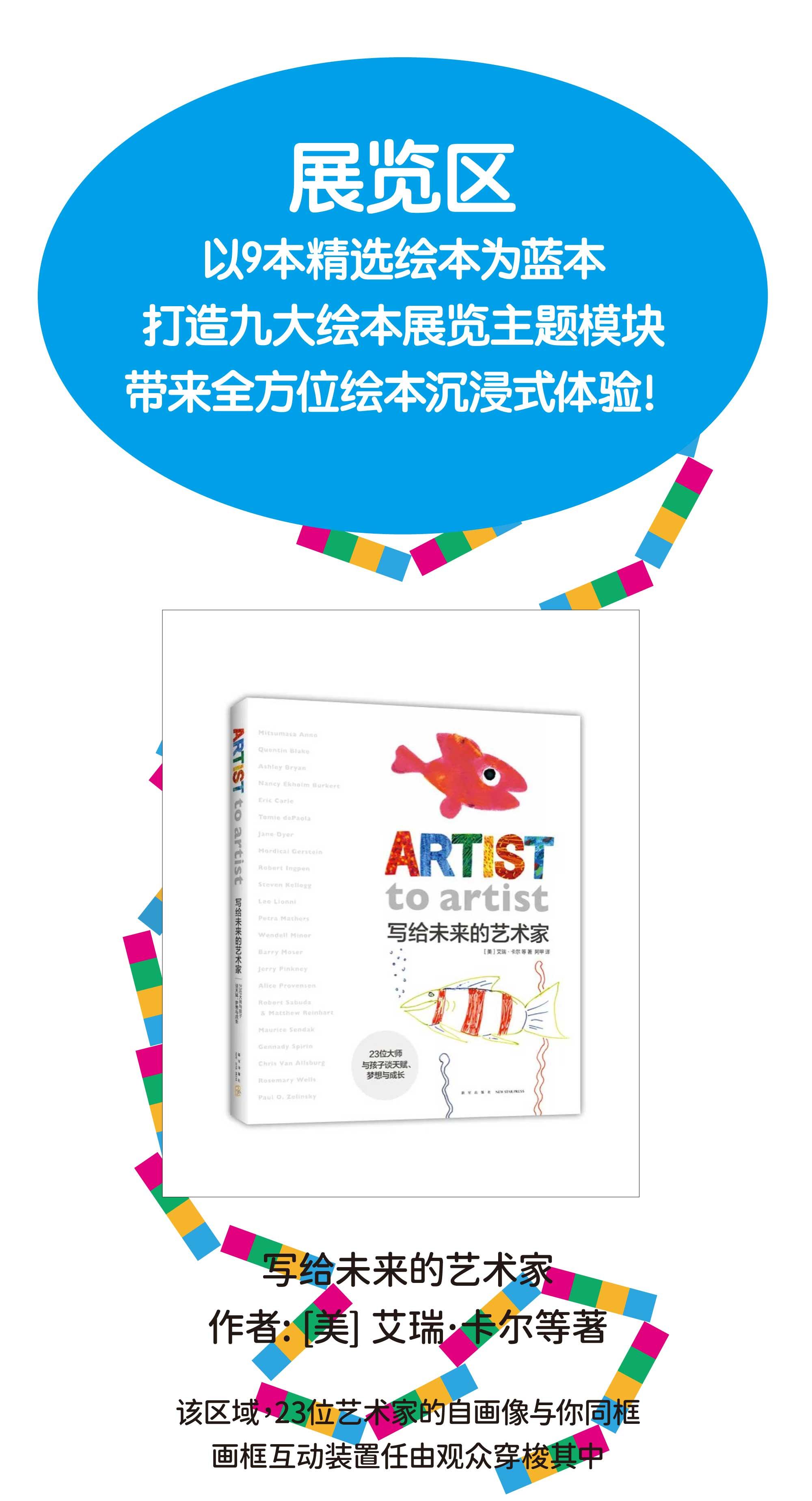 2021游乐场——IOMA第二届艺术绘本体验展-北京站