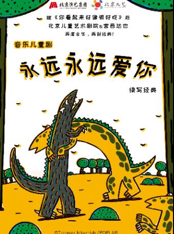 【北京】《你看起来好像很好吃》前传--北京儿艺--恐龙音乐剧儿童《永远永远爱你》
