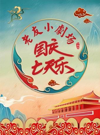 国庆七天乐·天天听相声——老友小剧场(票价包含1门票1杯茶1碟瓜子)